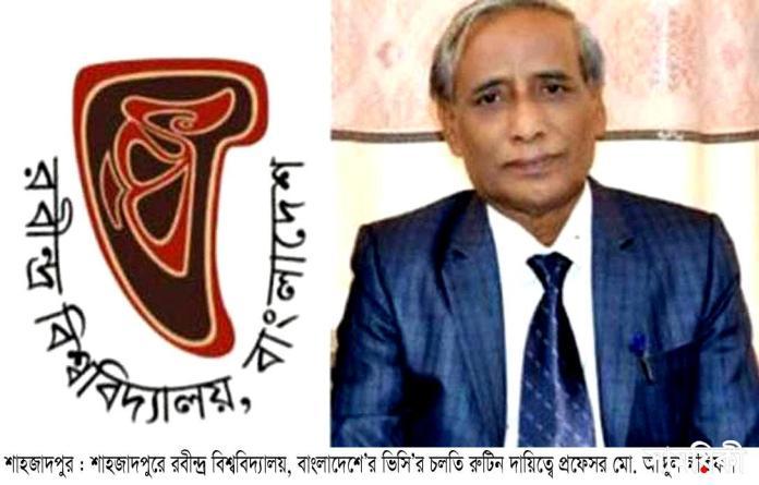 Shahzadpur News 01...16 06 21 রবীন্দ্র বিশ্ববিদ্যালয়, বাংলাদেশ'র ভিসি'র দায়িত্বে অধ্যাপক আব্দুল লতিফ
