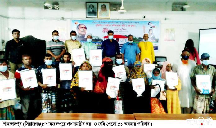 Shahzadpur news 01...20 06 21 1 শাহজাদপুরে ৫১ অসহায়ের হাতে প্রধানমন্ত্রীর উপহার জমি ও ঘর!