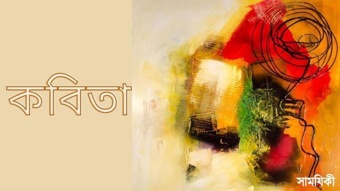 কবি হেনা রায়ের কবিতা কবি আতোয়ার রহমানের ছ'টি কবিতা