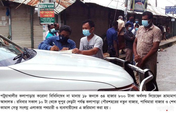 Barishal Photo Total lockdown going on in different areas of Patuakhali district monitored by 56 mobile courts and law enforcers 1 পটুয়াখালীতে লকডাউন লঙ্ঘন: ৪৩৪ মামলায় পৌনে ৩ লাখ টাকা জরিমানা