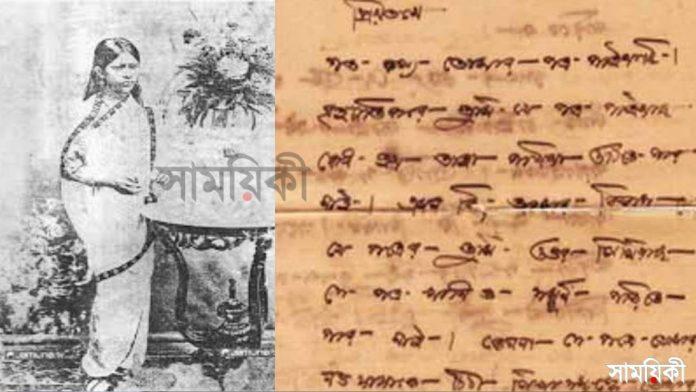 2 15 নাটোরের রাজকুমারী ইন্দুপ্রভা দেবীর আত্মকথন