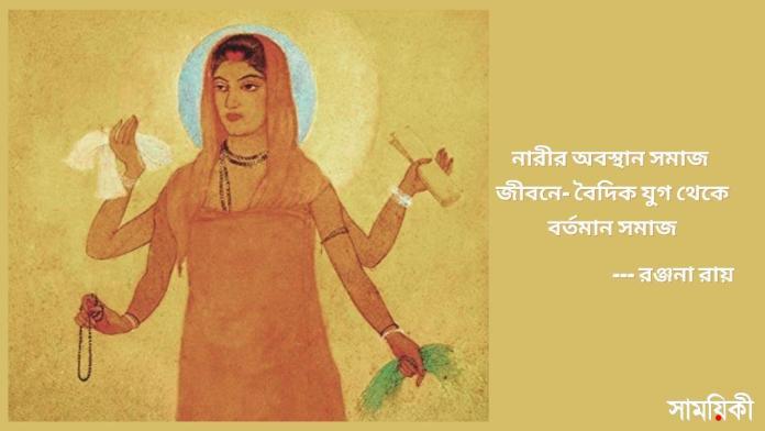 ranjana নারীর অবস্থান সমাজ জীবনে- বৈদিক যুগ থেকে বর্তমান সমাজ