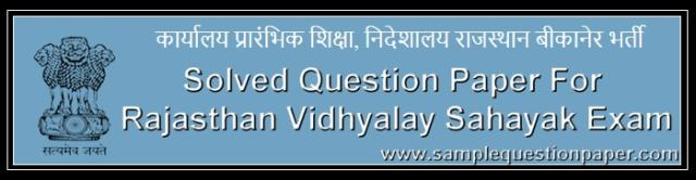 Solved Question Paper For Rajasthan Vidhyalay Sahayak Exam