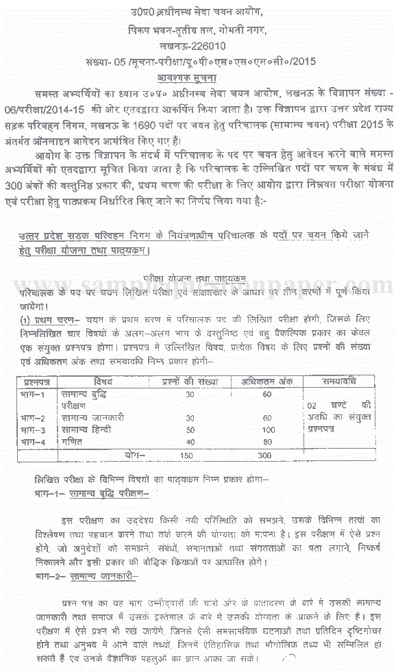 UPSSSC Conductor (Parichalak) Exam Solved Question Paper
