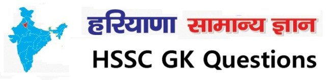 Haryana GK questions for HSSC in hindi with answer