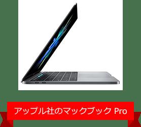 アップル社のマックブック Pro