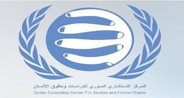 Centro de consultoría sirio