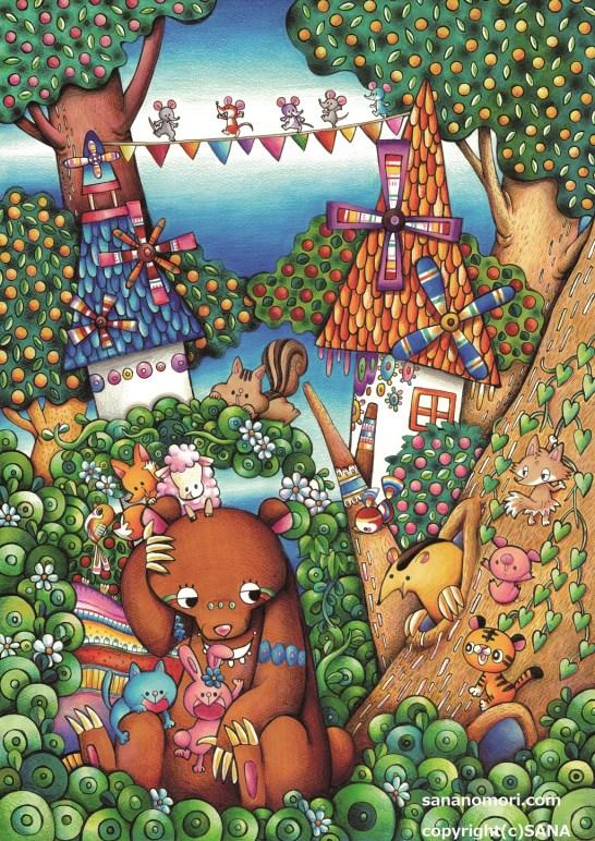 クマの果実園