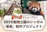 羽村市動物公園のシンボル看板制作プロジェクト