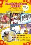 ISETAN 立川店にて展示販売会 開催 9/4~10