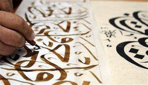 İslam kaligrafisi (hat sanatı)