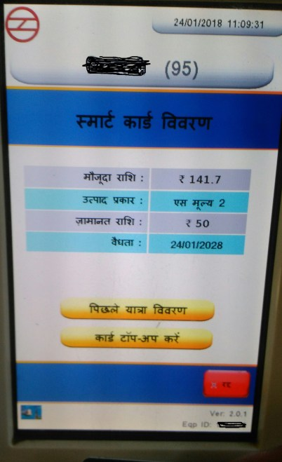 How to recharge Delhi Metro Card using Paytm