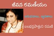 జీవన రమణీయం-35