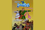 విశ్వవిజేత సముద్రగుప్త - పుస్తక పరిచయం