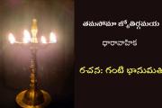 తమసోమా జ్యోతిర్గమయ - కొత్త సీరియల్ ప్రారంభం