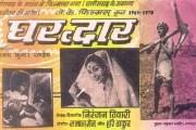 ప్రాంతీయ దర్శనం -9: ఛత్తీస్ఘర్ సినిమా - నాడు