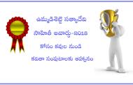ఉమ్మడిశెట్టి సత్యాదేవి సాహితీ అవార్డు-2018 ప్రకటన