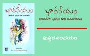 భారతీయం - పుస్తక పరిచయం