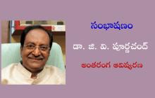 సంభాషణం: డా. జి. వి. పూర్ణచంద్ అంతరంగ ఆవిష్కరణ-2