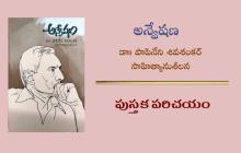 అన్వేషణ - డా. పాపినేని శివశంకర్ సాహిత్యానుశీలన - పుస్తక పరిచయం