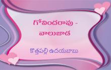 గోవిందరావు - వాలుజాడ