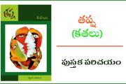 తప్ష - పుస్తక పరిచయం