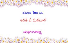 రంగుల హేల 21: ఆదత్ సే మజ్బూర్