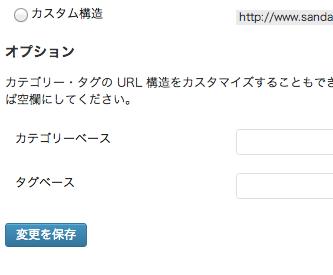 パーマリンク設定の変更を保存ボタン