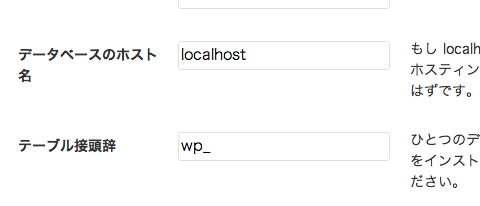 WordPressインストール画面のテーブル接頭辞