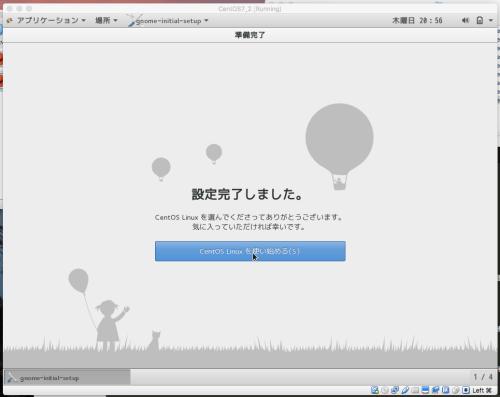 OSの初期設定
