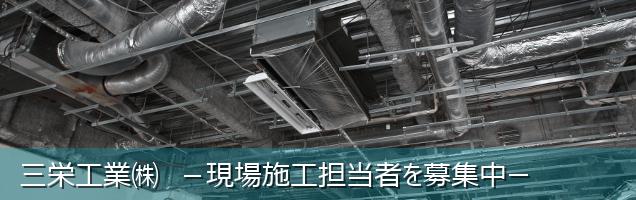 三栄工業株式会社-現場施工担当者を募集