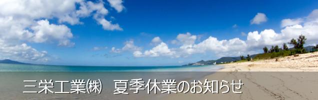 三栄工業株式会社 夏季休業のお知らせ