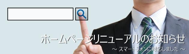 三栄工業株式会社 ホームページリニューアルのお知らせ
