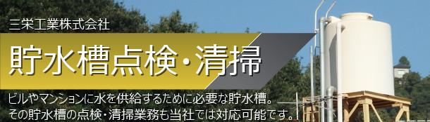 三栄工業株式会社 貯水槽点検・清掃