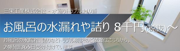 三栄工業株式会社 水廻りトラブル110番 - お風呂