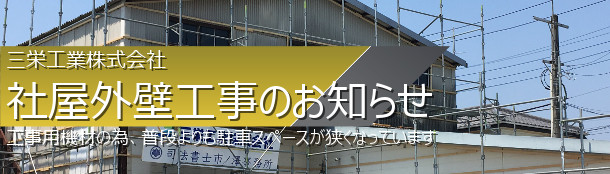 三栄工業 外壁工事のお知らせ
