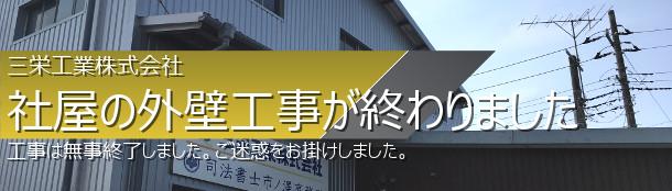 三栄工業 社屋の外壁工事が終わりました