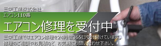 三栄工業|エアコン修理を受付中