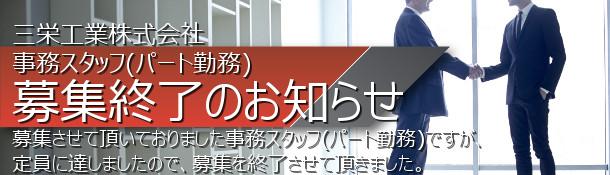 三栄工業 パート採用 事務スタッフ募集終了のお知らせ