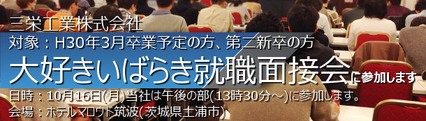 三栄工業|10月16日(月)大好きいばらき就職面接会