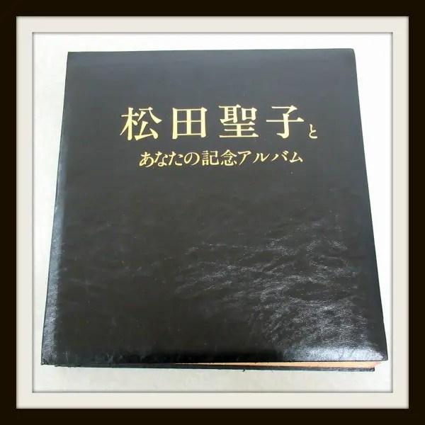 松田聖子とあなたの記念アルバム