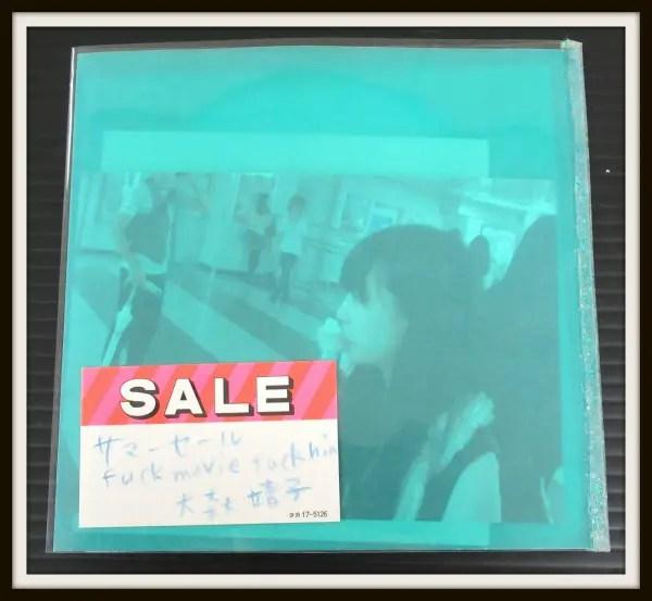 大森靖子 サマーセール 自主制作盤 デモ音源 demo cd-r