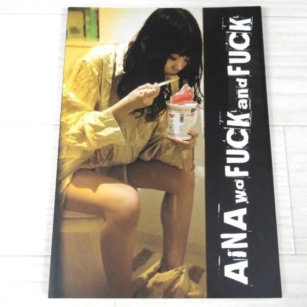 AiNA wo FUCK and FUCK BiSH アイナ・ジ・エンド アイナジエンド 写真集 シリアルナンバー入り