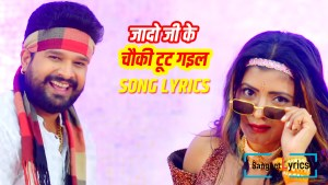 Jado Ji Ke Chowki song lyrics