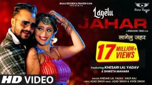 Lagelu Jahar Lyrics