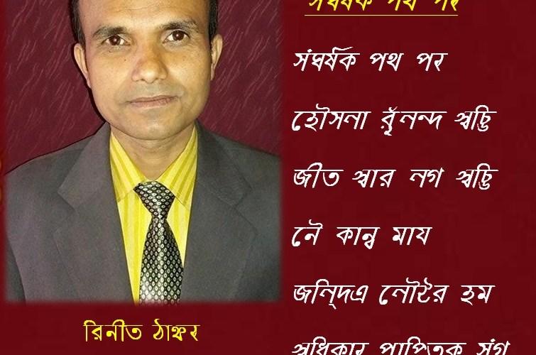 मैथिली कविता : संघर्ष