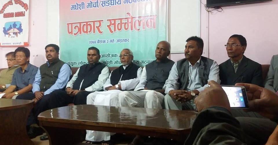 मधेशी मोर्चाले गर्यो आन्दोलनको घोषणा, मशाल जुलुस देखि आमहडताल हुदै अनिश्चित कालिन नेपाल बन्द सम्म (सूचीसहित)