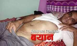 काठमाडौंमै दिनदहाडै मनमोहन अस्पतालमा फिल्मी शैलीमा मेरो मृगौला चोरियो- शिवप्रसाद रिमाल