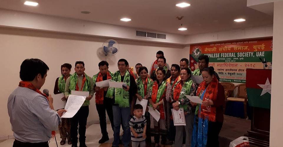 """""""नेपाली संघीय समाज युएई"""" को पाचौं महाधिवेशन सम्पन्न, यस्तो छ नया कार्य समिति"""