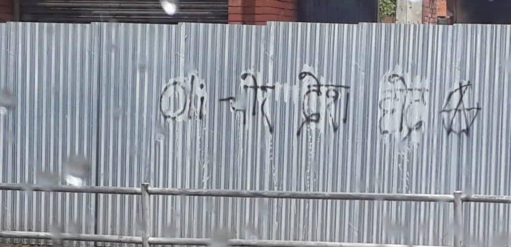 सुरक्षा निकायको ध्यान चुक्दै, राजधानीको भित्तामा भेटिन थाल्यो 'ओली चोर, देश छोड' को नारा